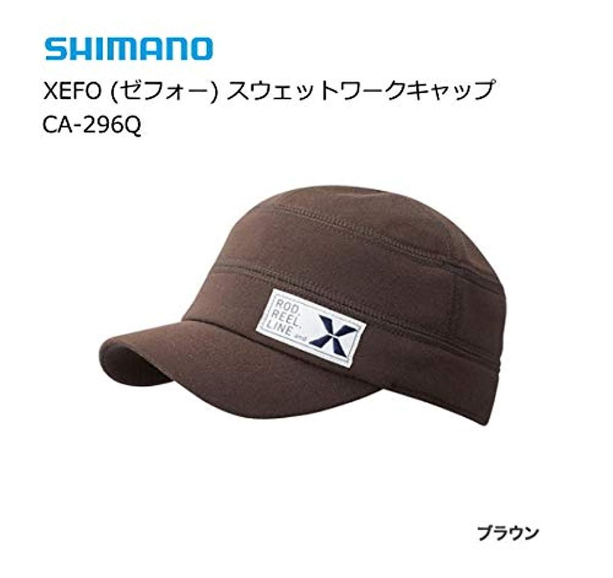 すばらしいですサミュエル助けてシマノ XEFO?スウェットワークキャップ CA-296Q
