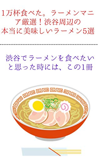 1万杯食べた。ラーメンマニア厳選!渋谷周辺の本当に美味しいラーメン5選