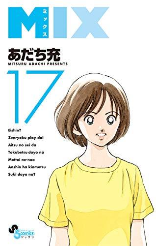 MIX(17) (ゲッサン少年サンデーコミックス)