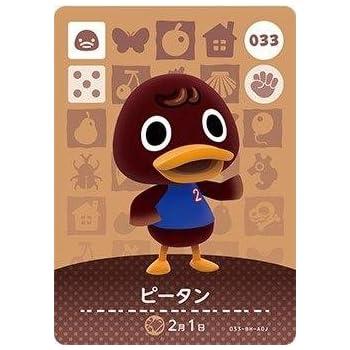 どうぶつの森 amiiboカード 第1弾 ピータン No.033