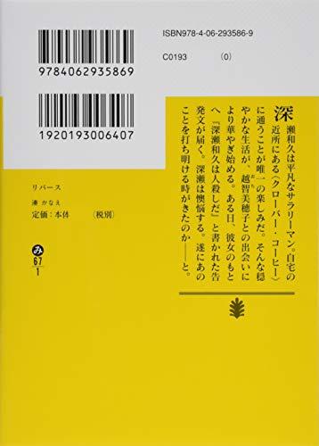 リバース(講談社文庫)