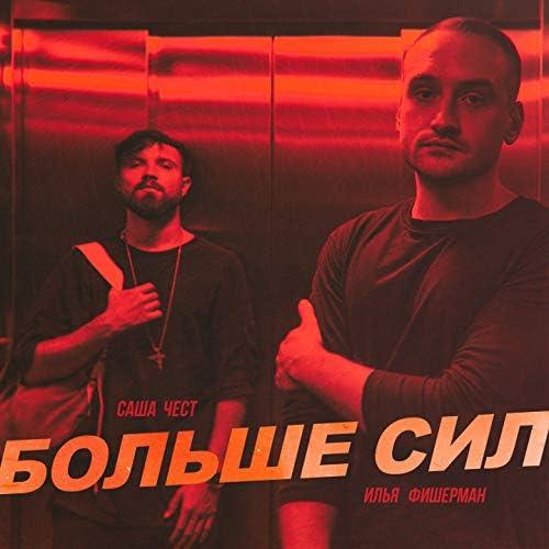 Саша Чест, Илья Фишерман