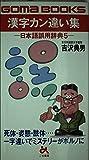 漢字カン違い集 (ゴマブックス―日本語誤用辞典)