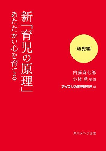 新「育児の原理」あたたかい心を育てる 幼児編 (角川ソフィア文庫)の詳細を見る