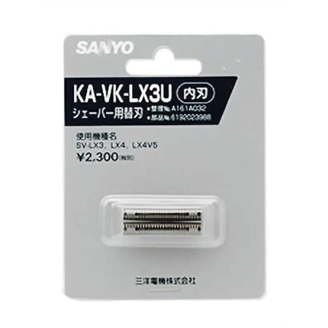 見物人脆い圧力SANYO メンズシェーバー替刃(内刃) KA-VK-LX3U