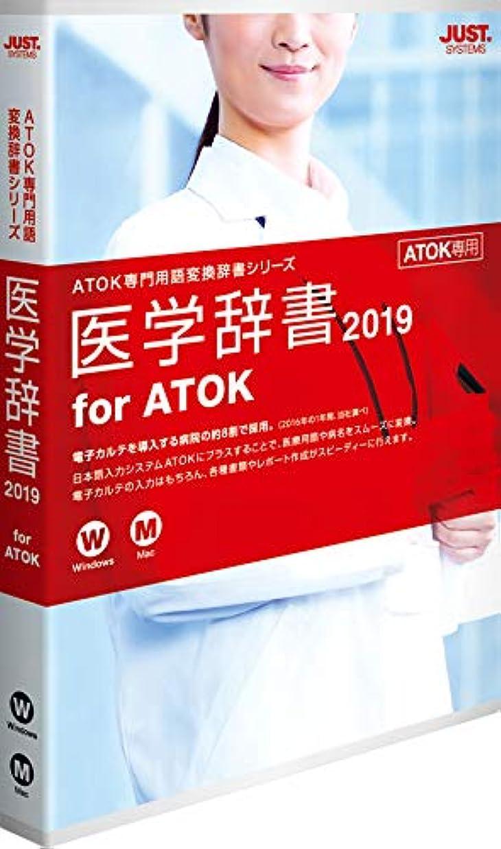 子供っぽい運河説得力のある医学辞書2019 for ATOK 通常版