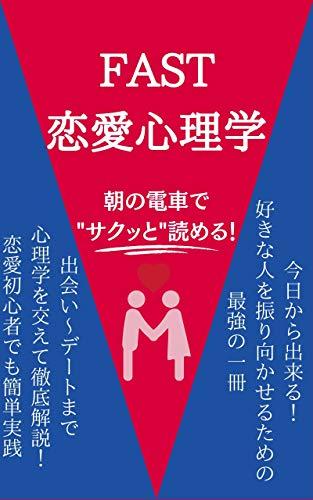 """朝の電車で""""サクッと""""読める ファスト恋愛心理学"""
