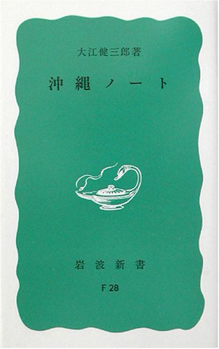 沖縄ノート (岩波新書)