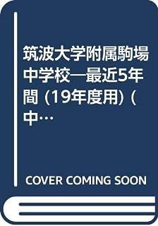 筑波大学附属駒場中学校―最近5年間 (19年度用) (中学校別入試問題集シリーズ (L2★))