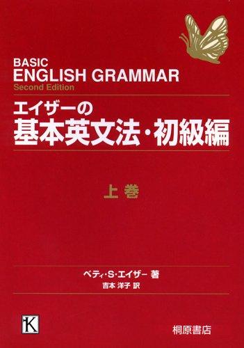 エイザーの基本英文法・初級編〈上巻〉