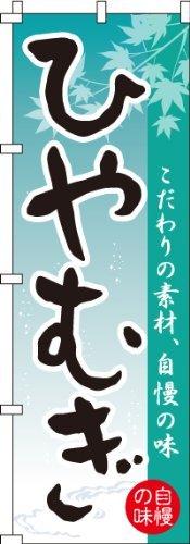 のぼり ひやむぎ 0020151IN