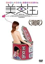 【動画】美女缶