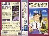 グスコーブドリの伝記 [VHS] image