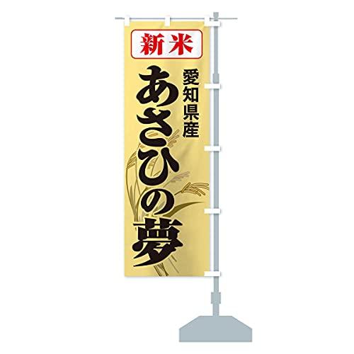 新米・愛知県産・あさひの夢 のぼり旗 サイズ選べます(コンパクト45x150cm 右チチ)
