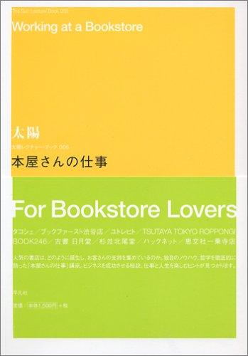 本屋さんの仕事 太陽レクチャー・ブック005