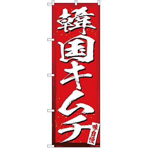 【2枚セット】のぼり 韓国キムチ(赤) 味自慢 YN-3077 のぼり 看板 ポスター タペストリー 集客 [並行輸入品]