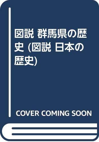 図説 群馬県の歴史 (図説 日本の歴史)の詳細を見る