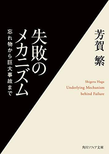 失敗のメカニズム 忘れ物から巨大事故まで (角川ソフィア文庫)の詳細を見る