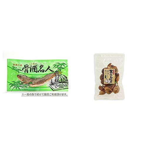 [2点セット] 骨酒名人(一尾)・熟成発酵 黒にんにく(120g)