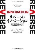 リバース・イノベーション