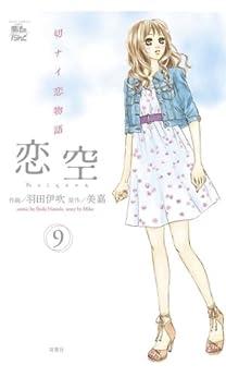 [羽田伊吹, 美嘉]の恋空~切ナイ恋物語~ : 9 (コミック魔法のiらんど)