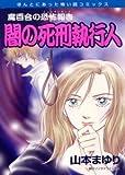 闇の死刑執行人―魔百合の恐怖報告 (ほんとうにあった怖い話コミックス)