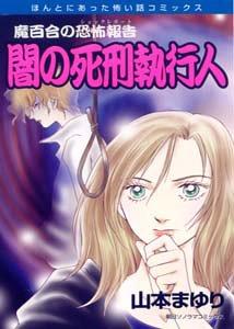 闇の死刑執行人―魔百合の恐怖報告 (ほんとうにあった怖い話コミックス)の詳細を見る