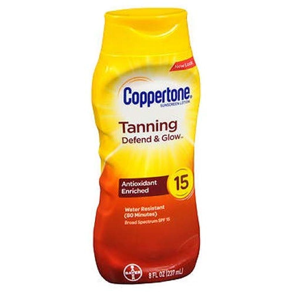 恨み変な証言Coppertone 日焼けローションSPF 15 8オンス(2パック)