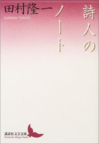 詩人のノート (講談社文芸文庫)