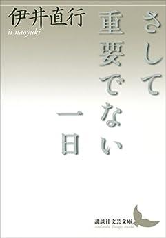 [伊井直行]のさして重要でない一日 (講談社文芸文庫)