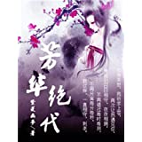 芳華絕代 1: 親王出征 (Traditional Chinese Edition)