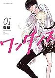 ワンダンス(1) (アフタヌーンコミックス)