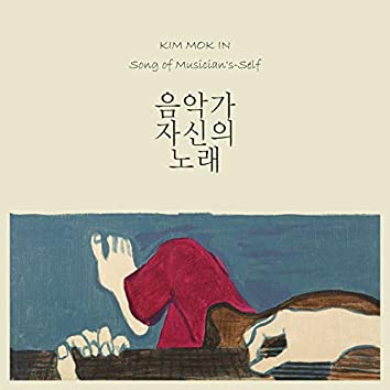 음악가 자신의 노래 Song of Musician's-self