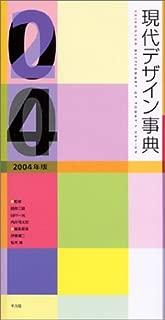 現代デザイン事典 2004年版