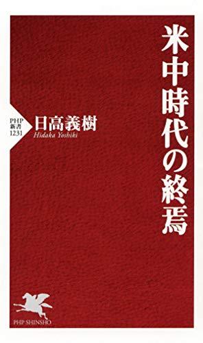 米中時代の終焉 (PHP新書)