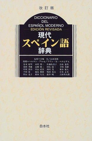 現代スペイン語辞典