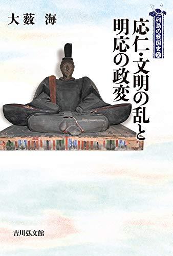 応仁・文明の乱と明応の政変 (列島の戦国史 2)