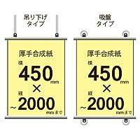 HOMARE PRINTING 厚手合成紙タペストリー 幅450×縦フリーサイズ (取付タイプ/タペストリーバーの色:吊り下げタイプ/シルバー、タペストリー縦サイズ:~H1000mmまで、※本体+印刷+デザイン)