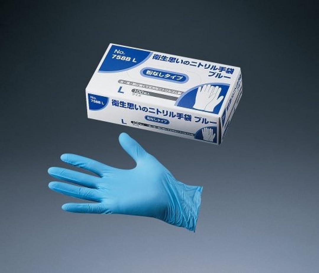 考えタック管理します衛生思いのニトリル手袋(粉なし)ブルー