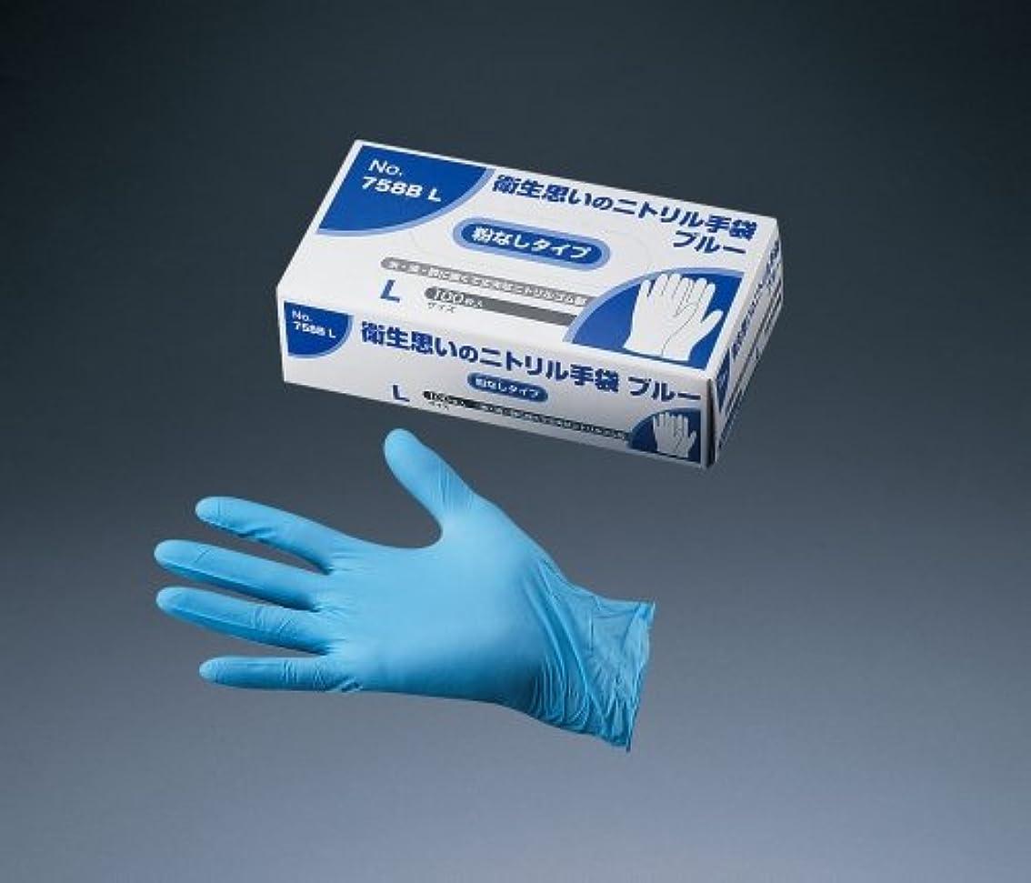 豊富な瀬戸際火山学者衛生思いのニトリル手袋(粉なし)ブルー