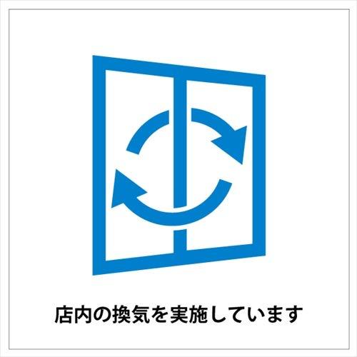 店内換気 プレート・看板 10cm×10cm