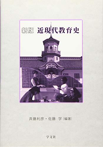 新版 近現代教育史の詳細を見る