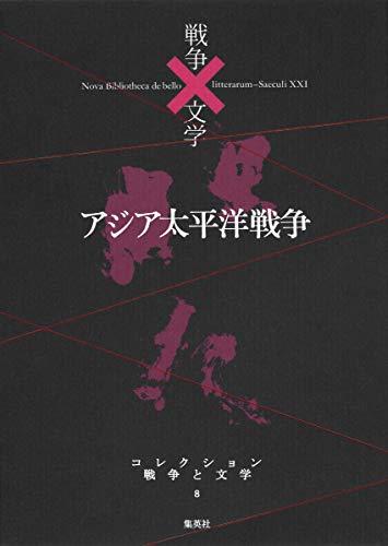 コレクション 戦争×文学 8 アジア太平洋戦争