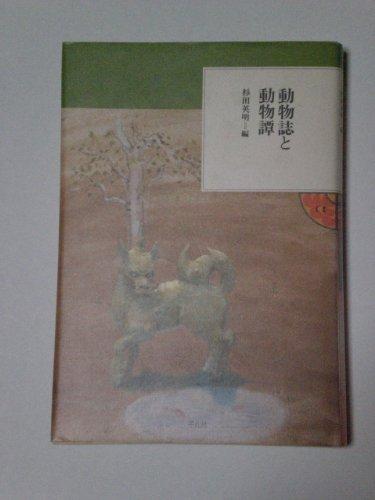 動物誌と動物譚 (東洋文庫 ふしぎの国)
