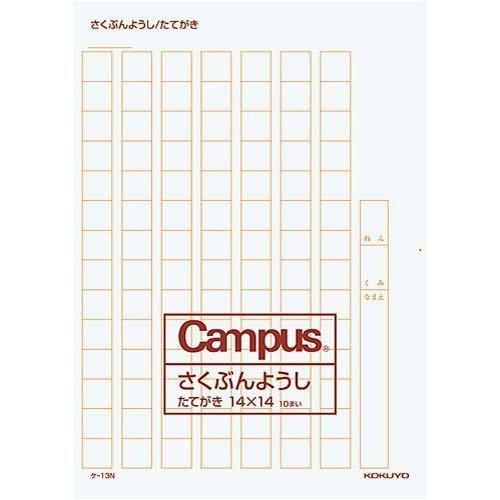 コクヨ 作文用紙二つ折りB4特判縦書き14×14茶×20