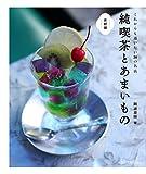 純喫茶とあまいもの 京都編: これからも通いたい30の名店