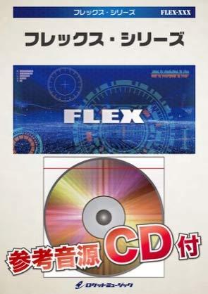 from the edge(アニメ「鬼滅の刃」エンディング曲)(FLEX-117)【参考音源CD付】《吹奏楽フレックスシリーズ》