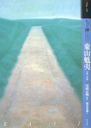 もっと知りたい東山魁夷 生涯と作品 (アート・ビギナーズ・コレクション)