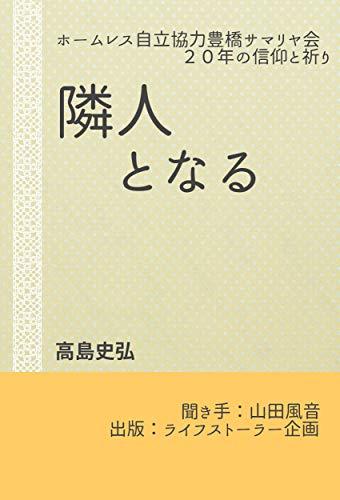 Be their Neighbors: The 20 Years History of Toyohashi Samaria Kai (Japanese Edition)