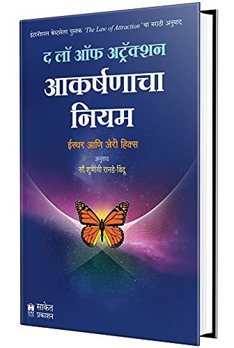 The Law Of Attraction: Aakarshanacha Niyam - Marathi